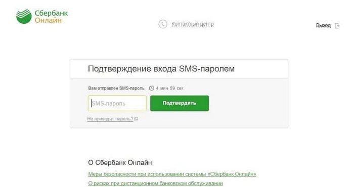 Подтверждение авторизации в Сбербанке Олнайн