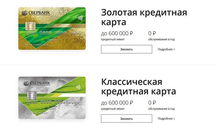 Кредитные карты без платы за обслуживание