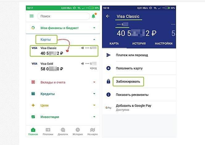 Как заблокировать карту Сбербанка в мобильном приложении