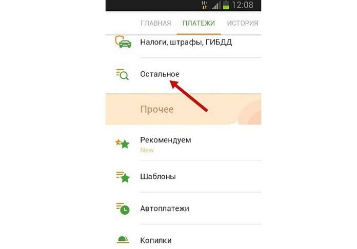 Пополнение транспортной карты в Мобильном приложении Сбербанка