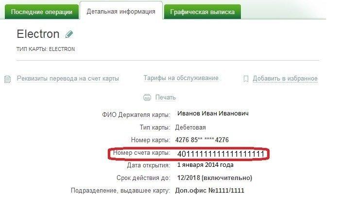 Как узнать лицевой счет карты Сбербанк номер онлайн в банкомате