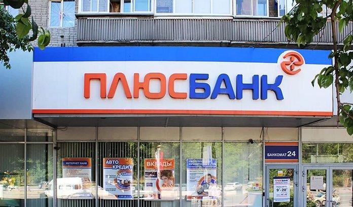 Автокредит в Плюс Банке