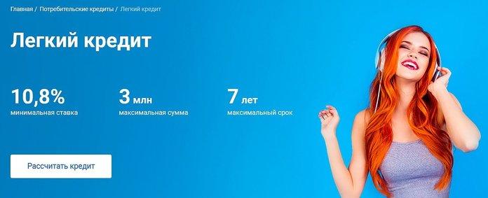 Ставка на потребительский кредит в Газпромбанке