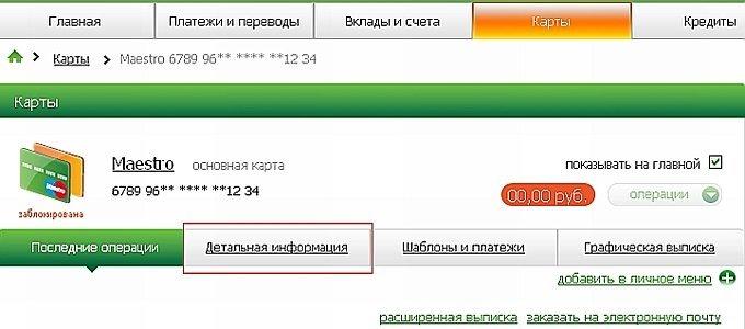 Как узнать номер счета карты через Сбербанк онлайн?