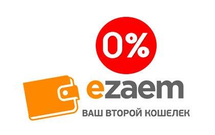 Кредиты от МФО Ezaem под 0%