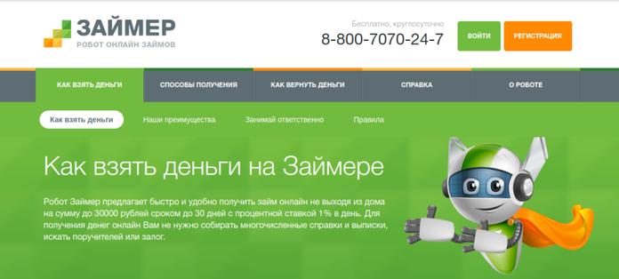 Регистрация на сайте МФО Займер