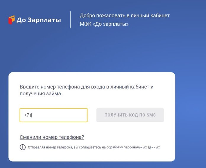 """Форма для регистрации в МФО """"До Зарплаты"""""""