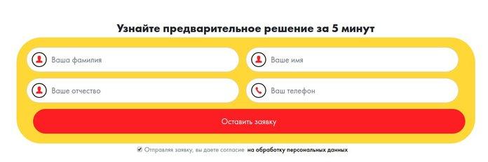 """Форма предварительной заявки в компании """"Здесь легко"""""""