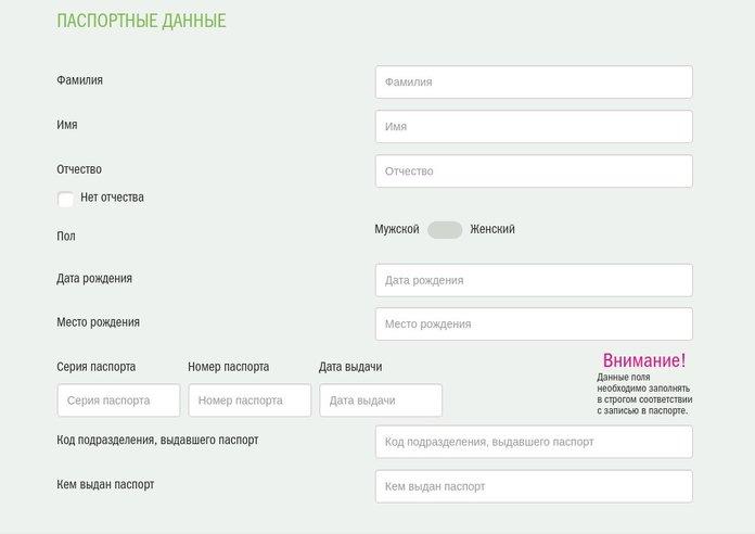Анкета для регистрации в личном кабинете Green Money