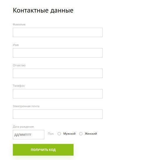"""Анкета для регистрации в личном кабинете МФО """"CreditPlus"""""""