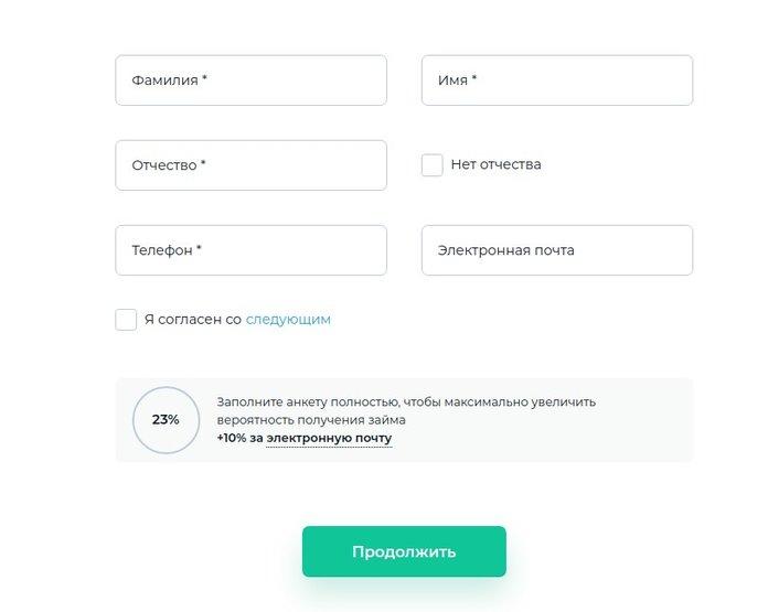 Анкета для регистрации в личном кабинете МФО Zaymigo