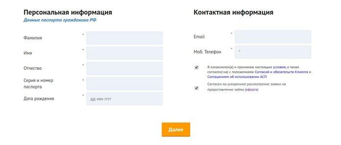 Анкета для подачи заявки на карту Kviku