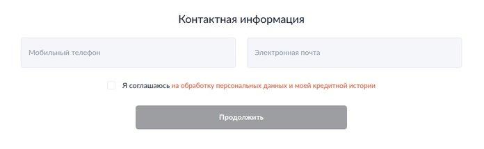 """Форма для регистрации в личном кабинете """"SmartCredit"""""""