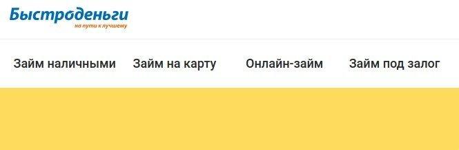 """Анкета для оформления """"Быстрокарты"""""""