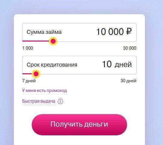 Калькулятор для расчета процентов от компании Credit Star