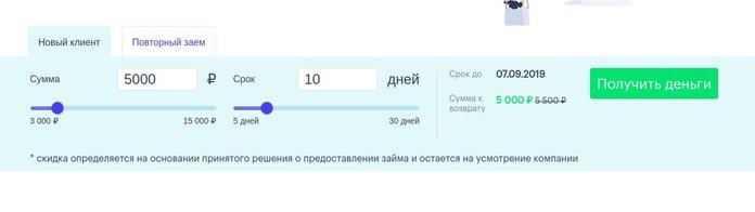 Калькулятор для расчета процентов от компании Moneza