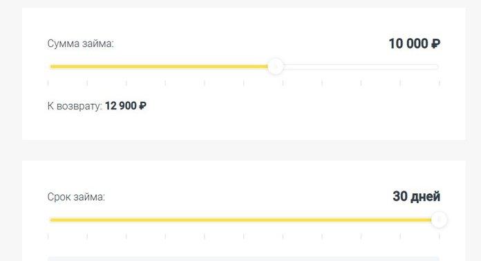 Калькулятор для расчета процентов от компании Webbankir