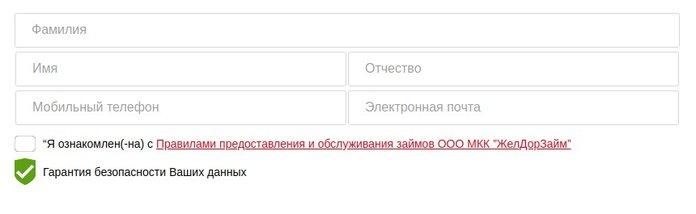 """Анкета для подачи заявления на кредит в компанию """"Желдорзайм"""""""