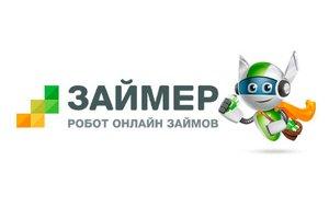 """Логотип МФО """"Займер"""""""
