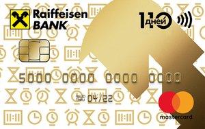Карта Райффайзен банк 110 дней