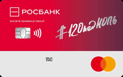 120 под ноль Кредитная карта Росбанка