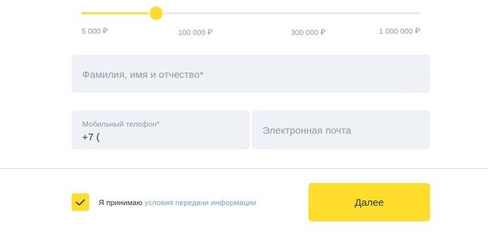 Анкета на кредитную карту ТИнькофф Платинум