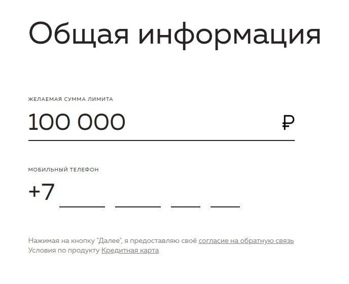 """Заявка на карту """"120 под ноль"""" от Росбанка"""