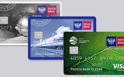Кредитные карты Почта банк с льготным периодом