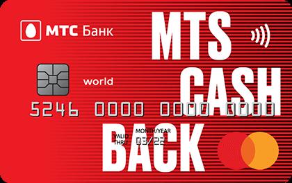 кредитная карта мтс банка с кэшбэком