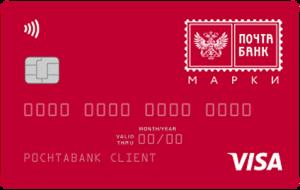 Кредитная карта Почта Банк Марки