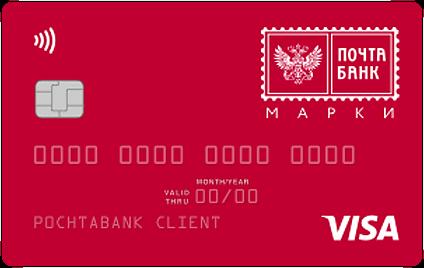 почта банки кредитная карта кэшбэк