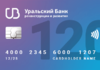 Кредитная карта УБРиР «До 240 дней без процентов»