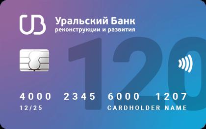 УБРиР Кредитная карта 240 дней без процентов