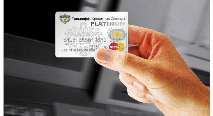 тинькофф банк кредитная карта без процентов территории