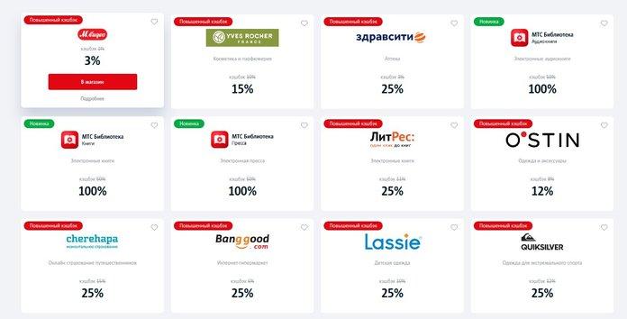 Партнеры МТС Банка с повышенным кэшбэком