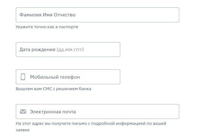 совкомбанк оформить карту халва онлайн заявка