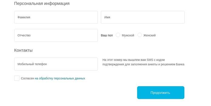Онлайн-заявка на кредит в Банк Открытие