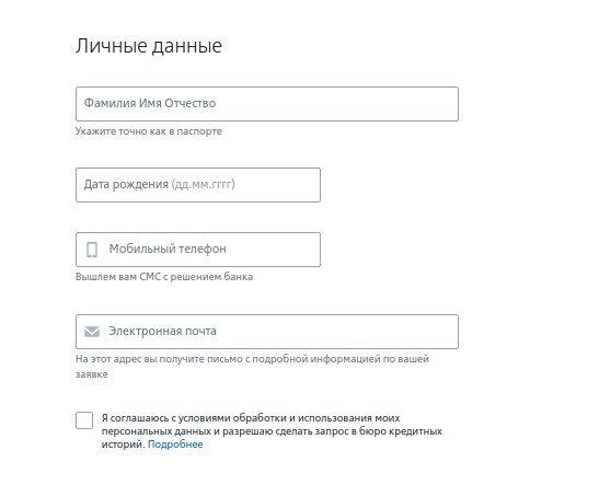 Онлайн заявка на кредитную Мультикарту ВТБ
