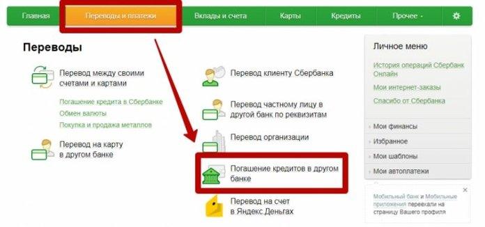 Как оплатить кредит другого банка через Сбербанк Онлайн