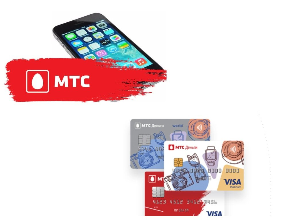 кредитные карточки мтс