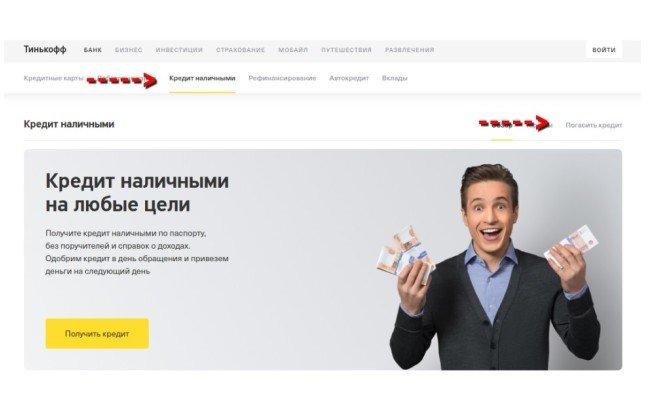 Инструкция для оплаты кредита Тинькофф на сайте банка