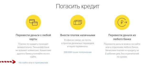 Оплата кредита Тинькофф через Интернет по номеру договора
