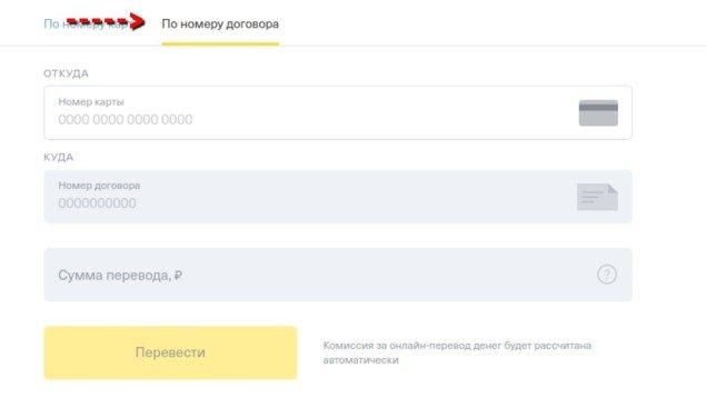 Форма для оплаты кредита Тинькофф по номеру договора на сайте банка