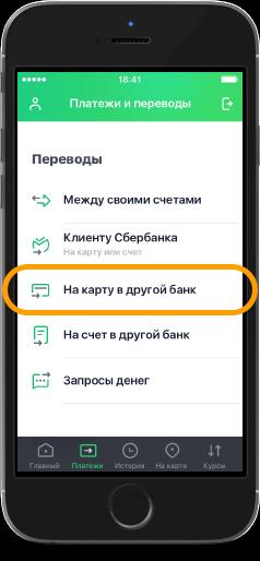 Перевод на карту в другой банк через приложение Сбербанк