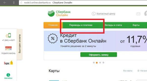 Главное меню Сбербанк Онлайн