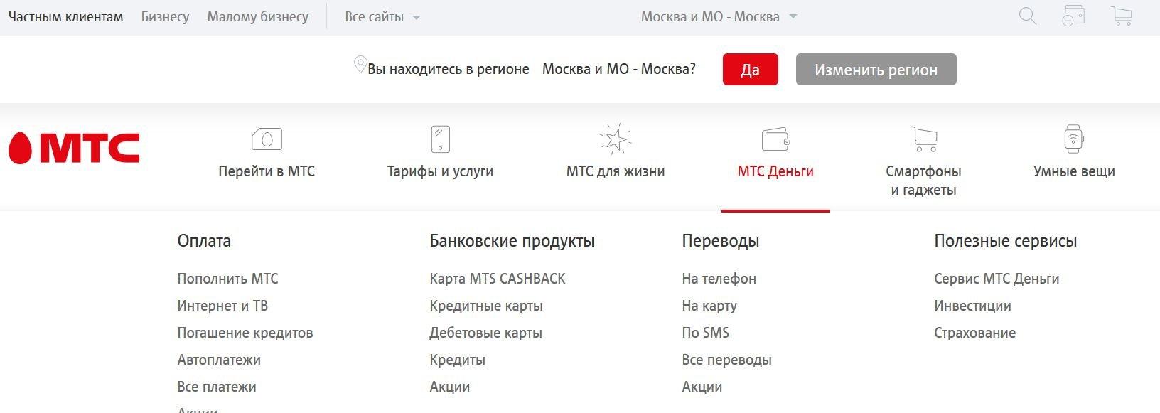 Перевод с МТС на карту.