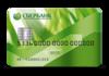 Как активировать карту Сбербанка: кредитную, дебетовую, зарплатную