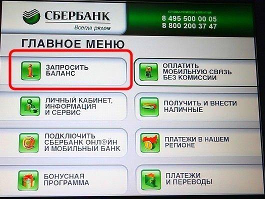 Проверка баланса - как способ активировать карту Сбербанка через банкомат