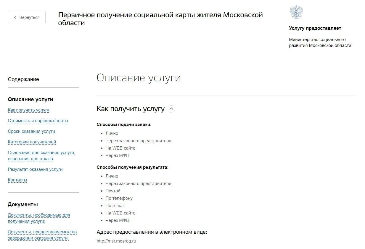 Cоциальная карта москвича