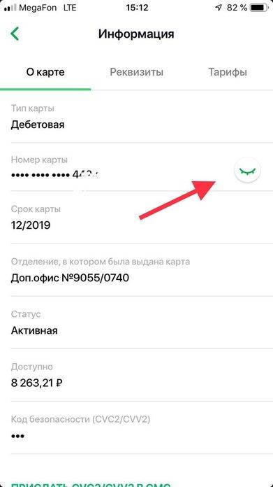 Получение информации о карте через мобильное приложение